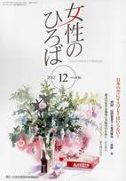 女性のひろば(2012年12月号)