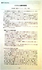 芝進 インスリン療法研究会誌