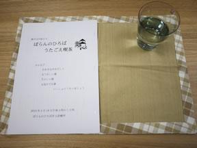 utagoe_01[1]